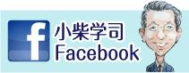 小柴学司 Facebook