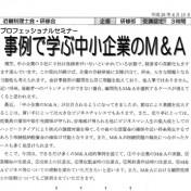 「大阪で税理士向けM&Aセミナーを開催」